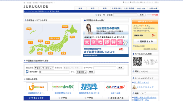 juku-guide.com