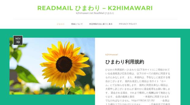 k2himawari.net