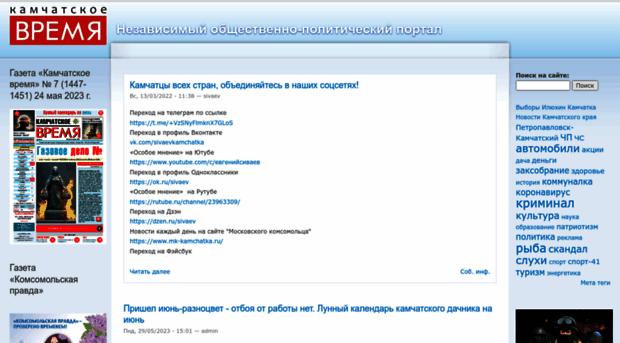kamtime.ru