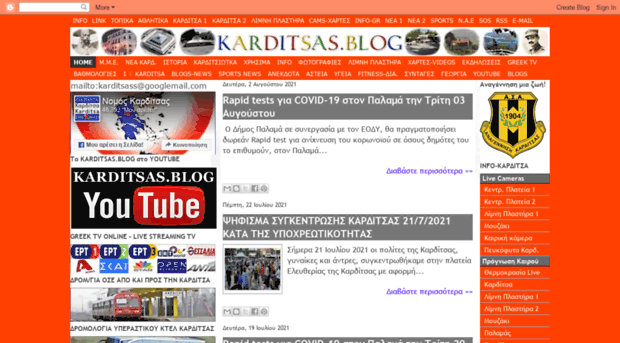 karditsas.blogspot.com