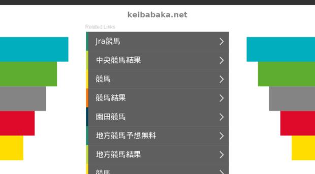 keibabaka.net