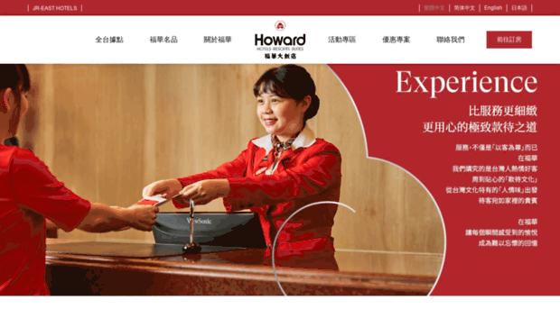 kenting.howard-hotels.com.tw