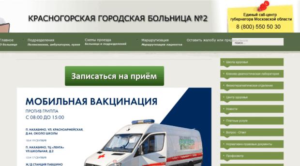 Детская городская поликлиника 2 тула официальный сайт
