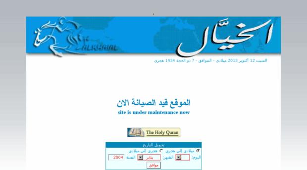 khaial.net