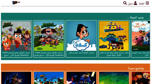 Kids Almo7eb Com Play 8614 Html Arabic Kids