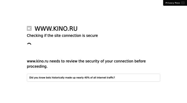 kino.ru