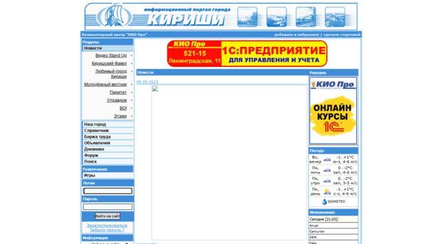 http://img.sur.ly/thumbnails/620x343/k/kirishi.ru.png