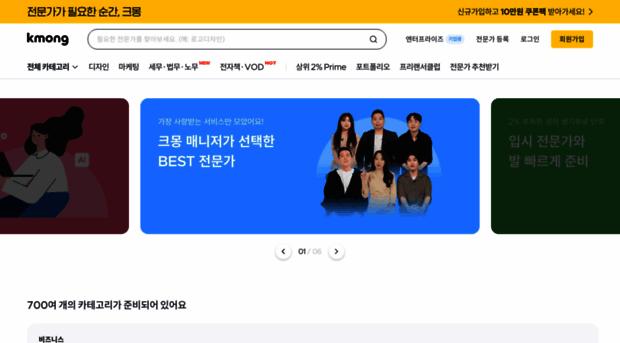 kmong.com