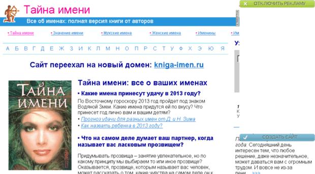knigaimen.narod.ru