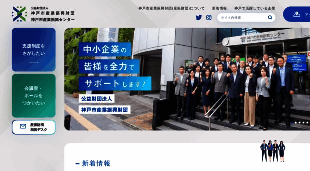 kobe-ipc.or.jp