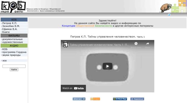 kobtv.narod.ru
