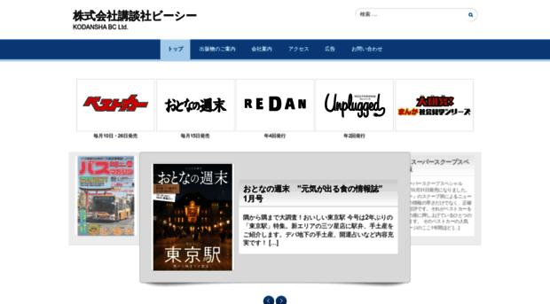 kodansha-bc.com