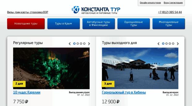 нас России поездка в финляндию цены мужское