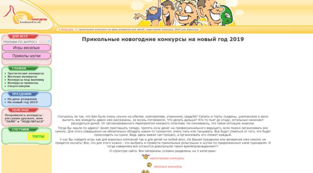 konkurs032.narod.ru