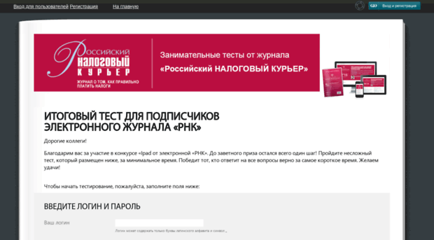 konkurs2014.rnk.ru