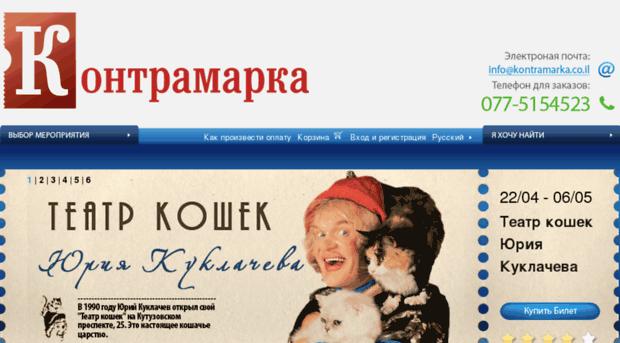kontramarka.co.il