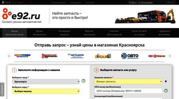 е92.ру красноярск
