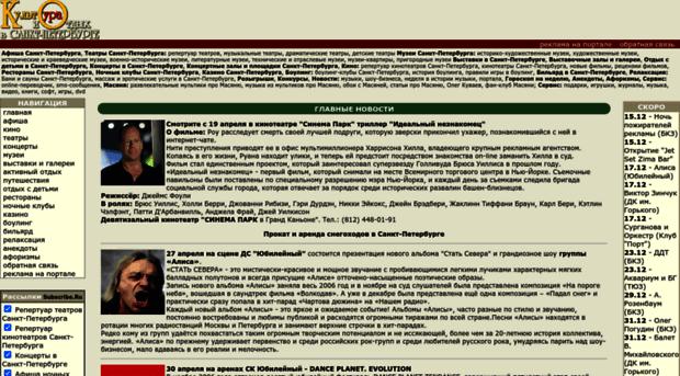 Информационно развлекательный портал санкт-петербурга форум