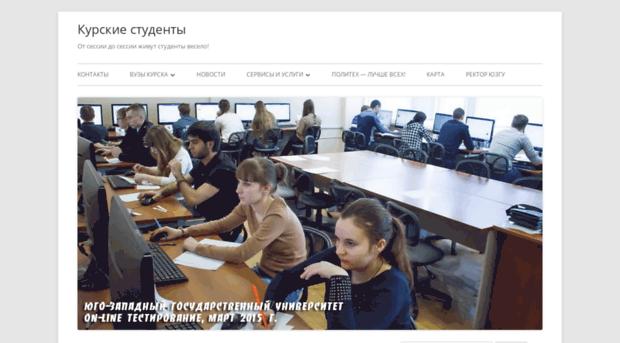 делали курские студенты онлайн вами