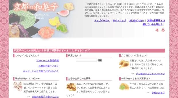 kyoto-wagasi.com