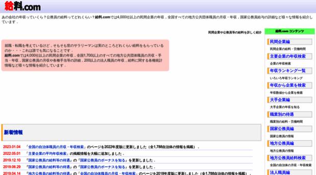 kyuuryou.com