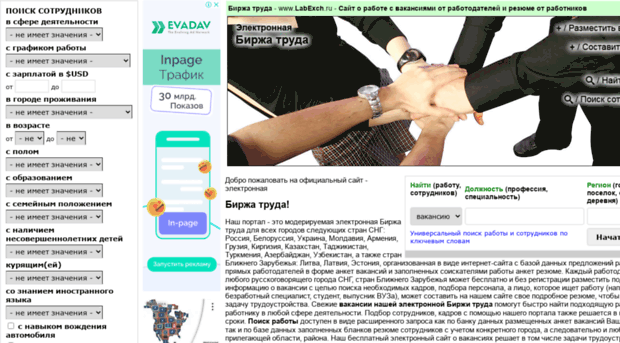 http://img.sur.ly/thumbnails/620x343/l/labexch.ru.png