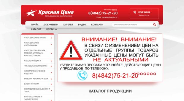 ledbestcost.ru