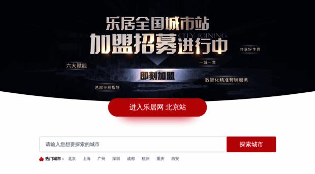 leju.com