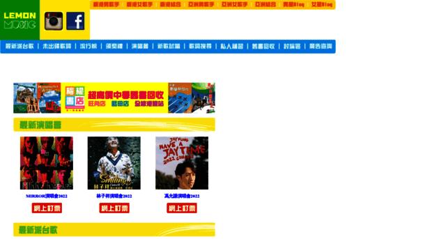 lemonmusic.com.hk
