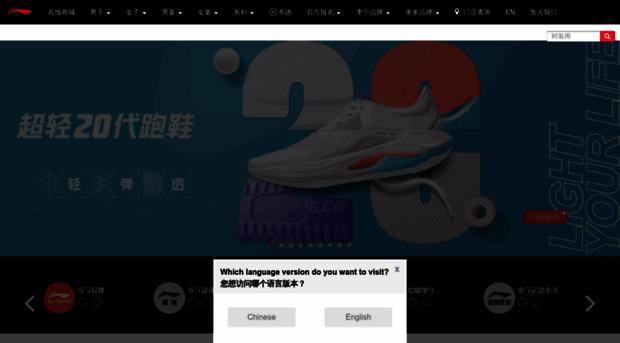 li-ning.com
