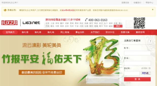 li63.com.cn