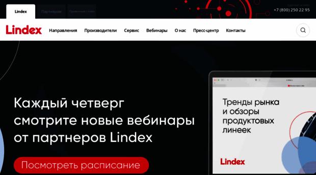 lindex.ru