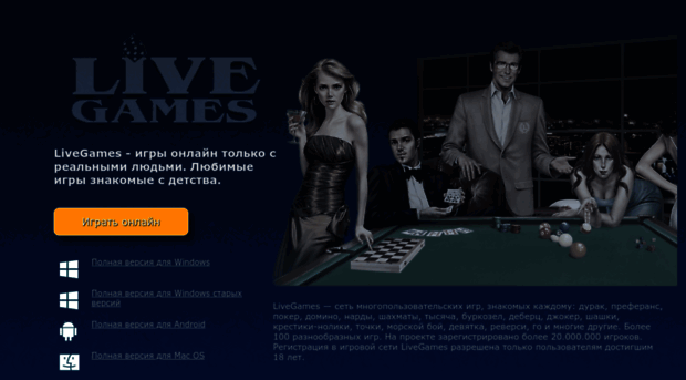 Игры онлайн шахматы шашки дурак покер домино игровые автоматы 2006-2008
