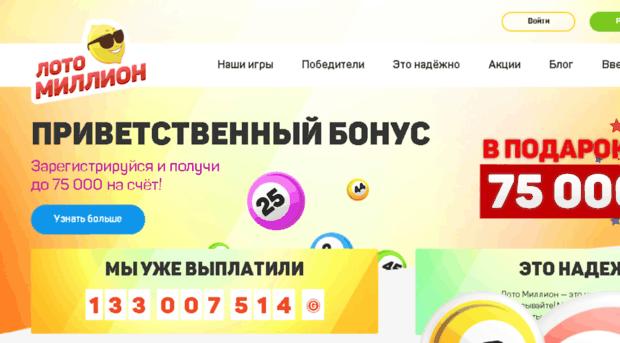 besplatnaya-mgnovennaya-lotereya-onlayn