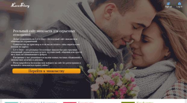 сайты реальных знакомств для серьезных отношений