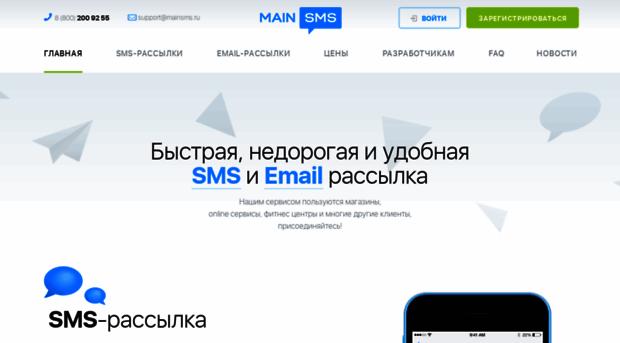 mainsms.ru