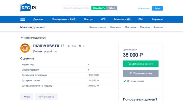 mainview.ru