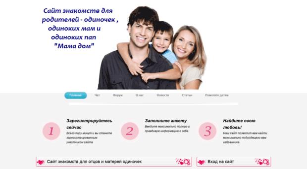 Сайт знакомств без регистрации для одиноких мам и пап