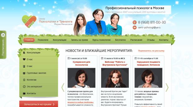 Профессиональный психолог в москве