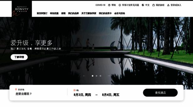 marriott.com.cn