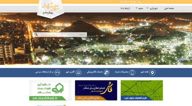 mashhad.ir