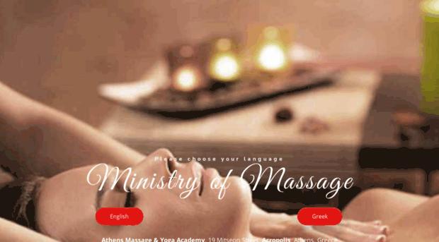 massage.gr