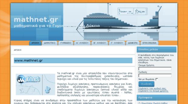mathnet.gr