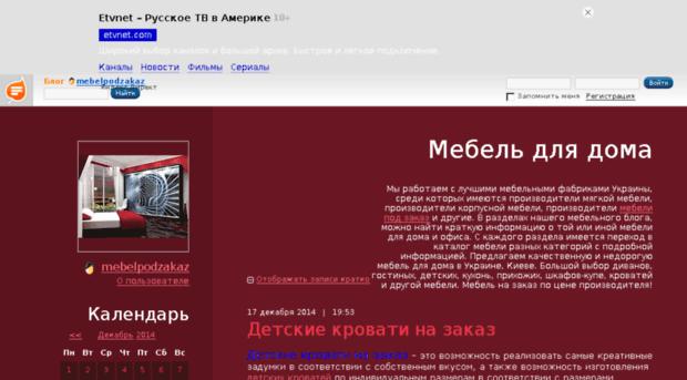 mebelpodzakaz.blog.ru