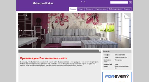 mebelpodzakaz.sytto.com