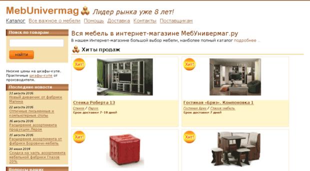 mebunivermag.ru