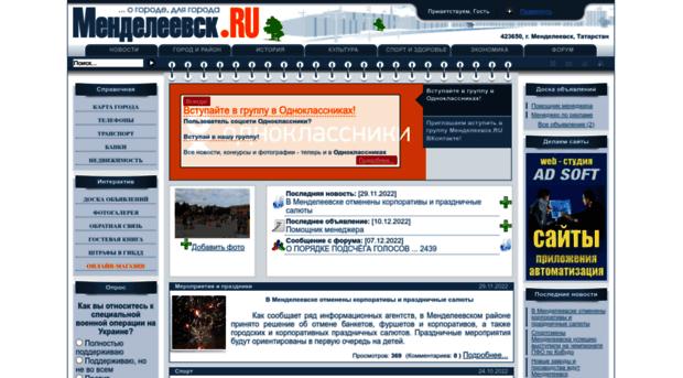 mendeleevsk.ru
