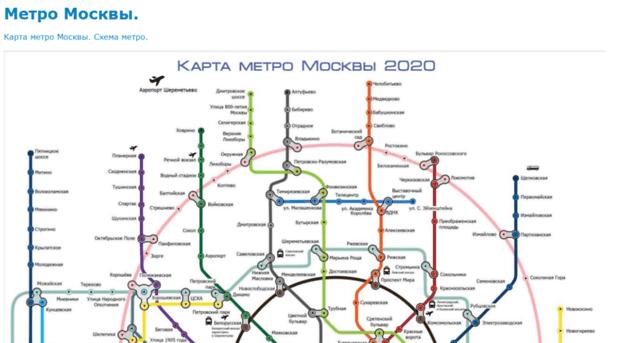 до какого час метро москва Днем рожденья