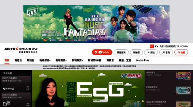 metroradio.com.hk