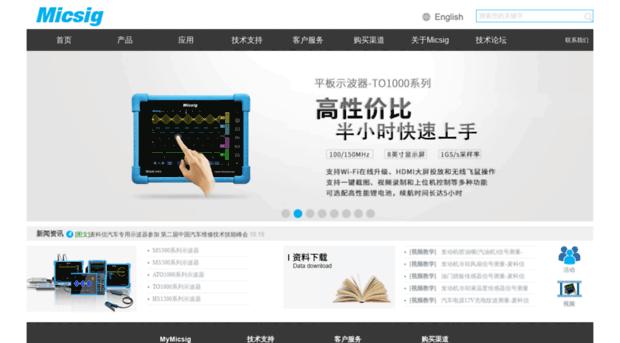 micsig.com.cn